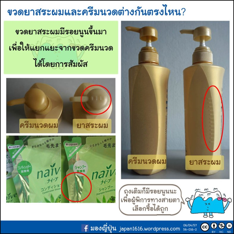56-016-2 shampoo and conditioner bottles
