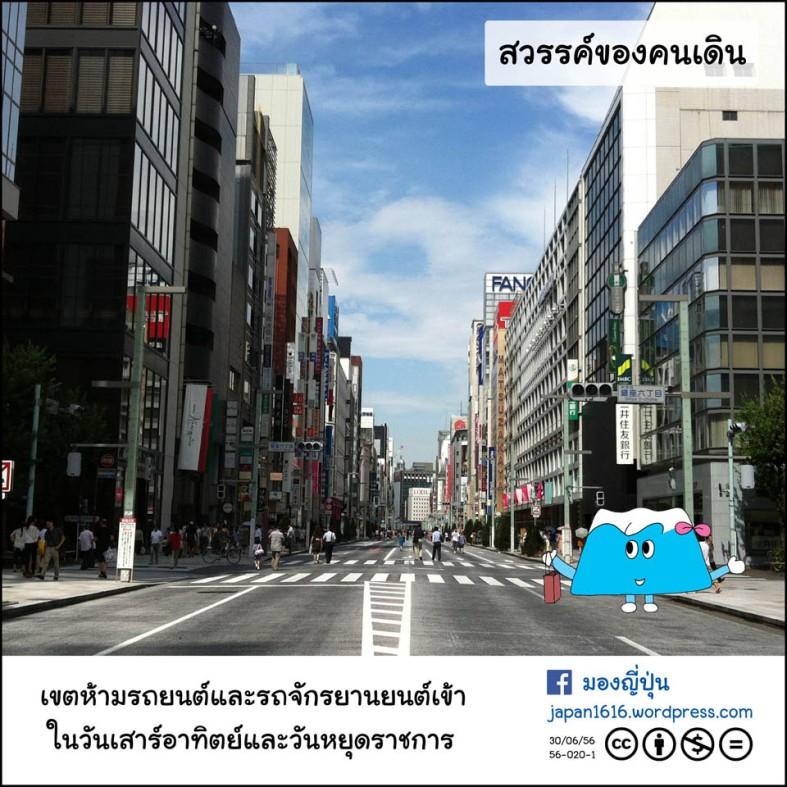 56-020 car-free zone
