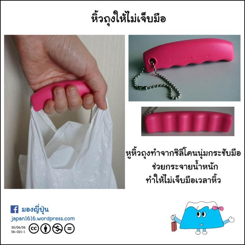 56-021 bags grip