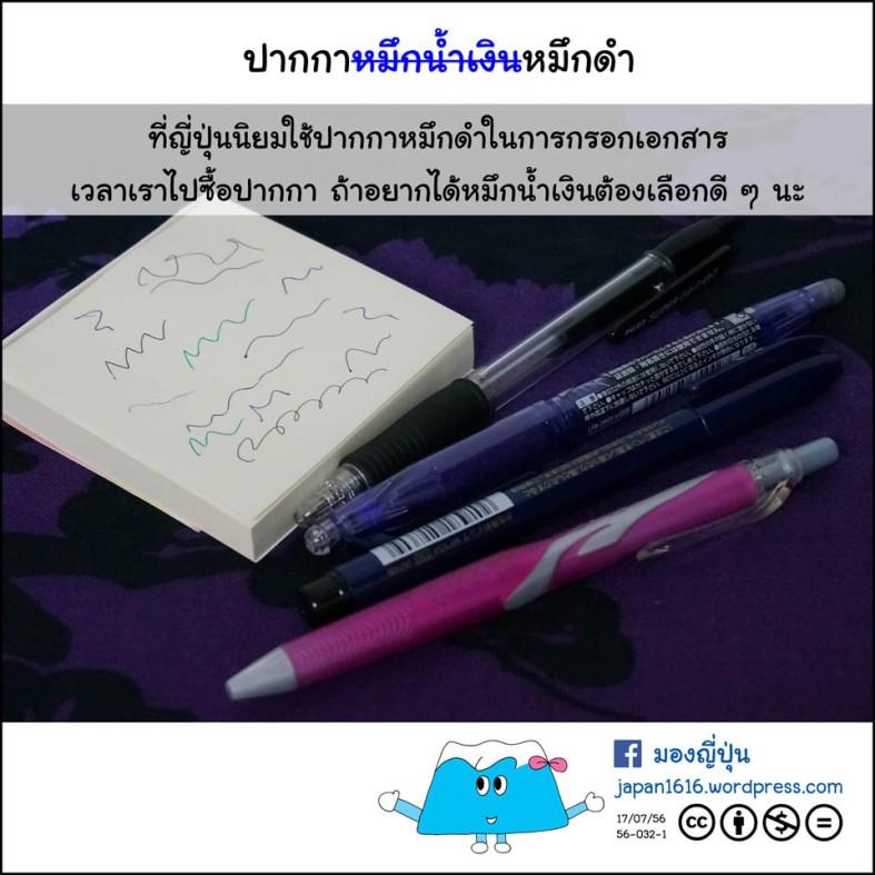 56-032 black ink pen ปากกาหมึกดำ