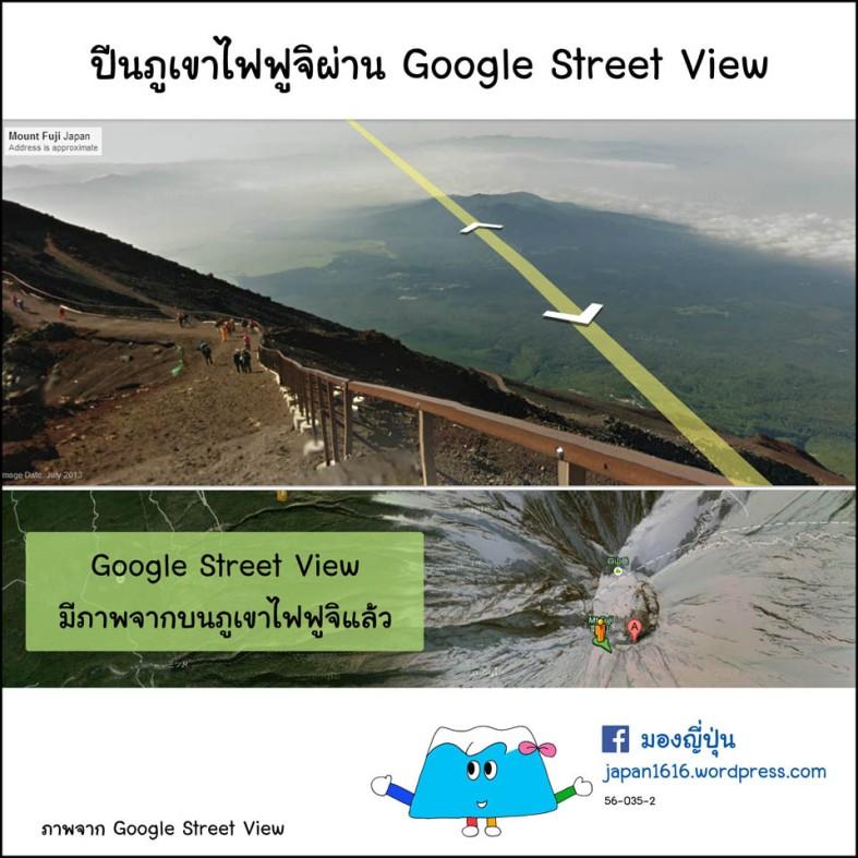 56-035 mount fuji street view