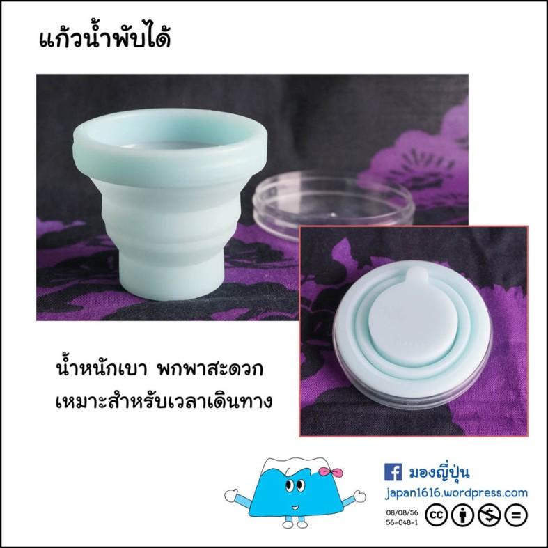 56-048 foldable cup แก้วพับได้