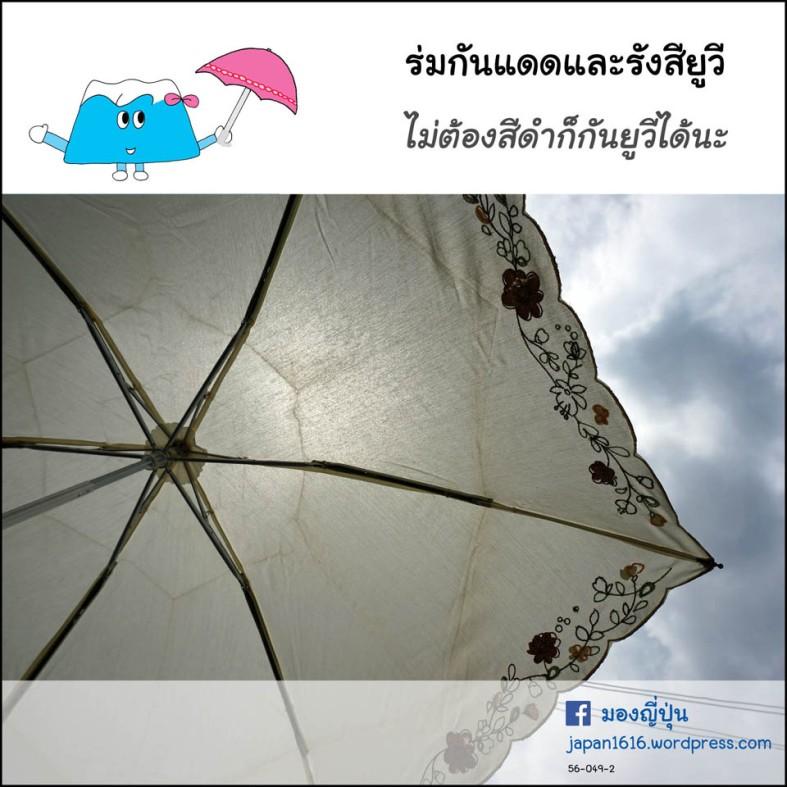 56-049 parasol ร่มกันแดด