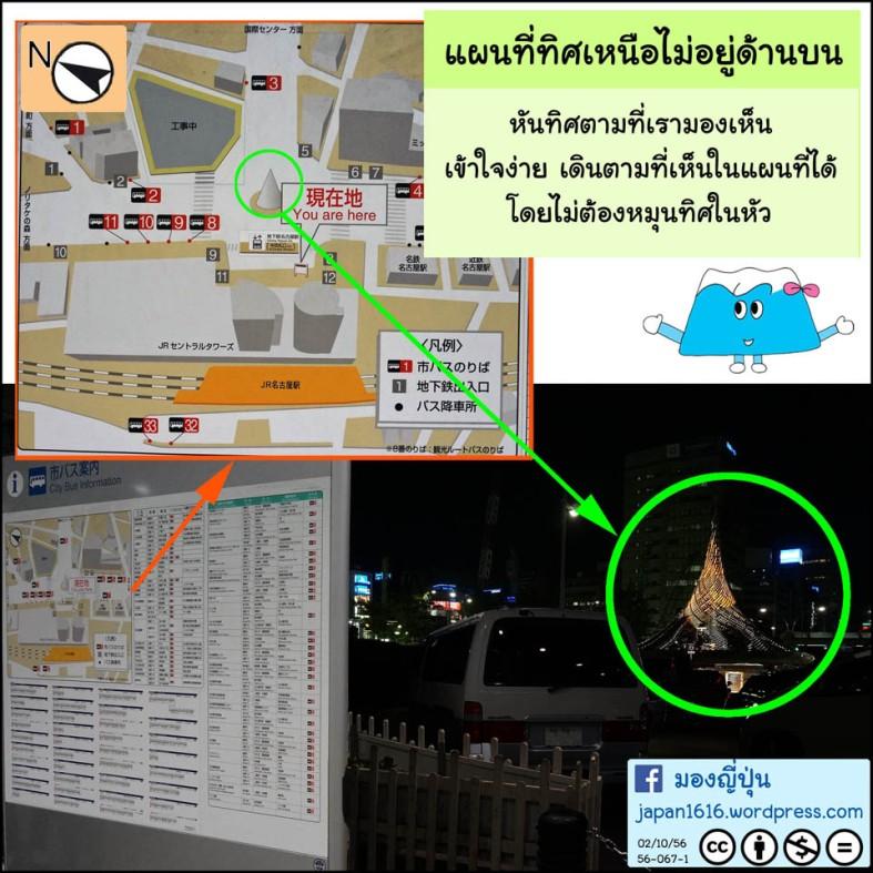 56-067 map orientation แผนที่ทิศตามที่เห็น
