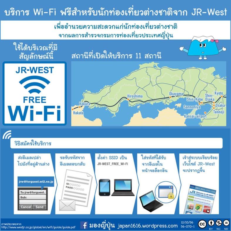 56-070 jr-west free wi-fi ไวไฟฟรี