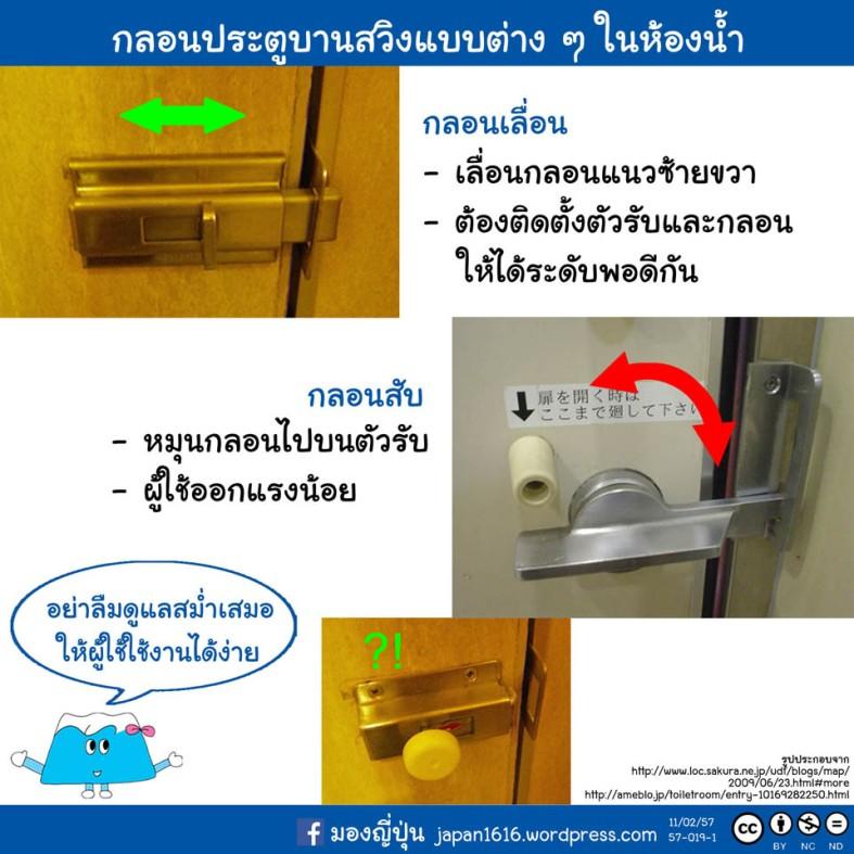 57-019 toilet lock