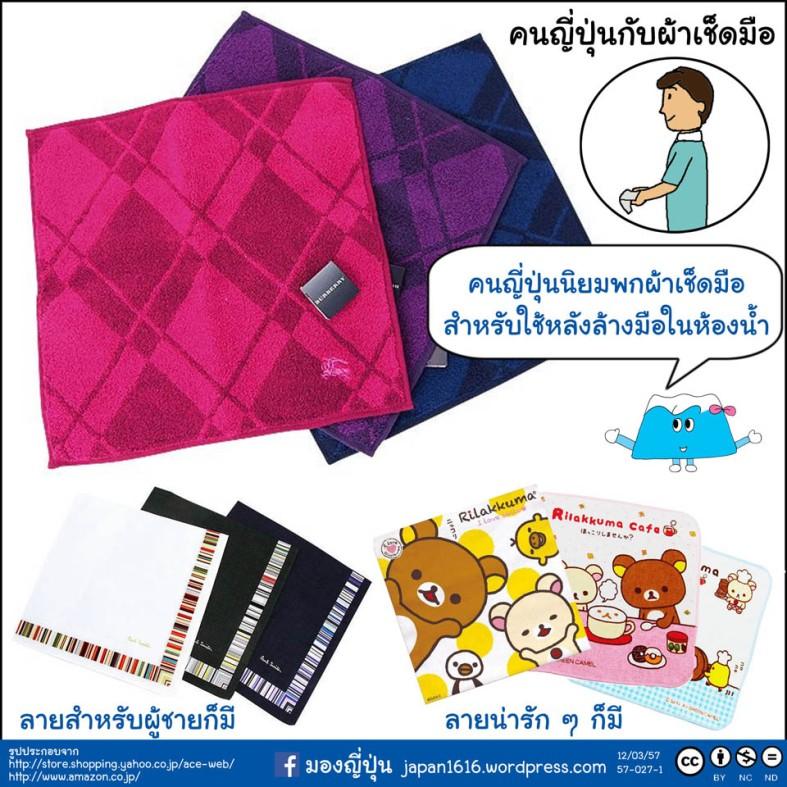 57-027 handkerchief etiquette