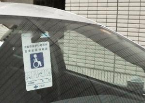 57-a wheelchair parking card