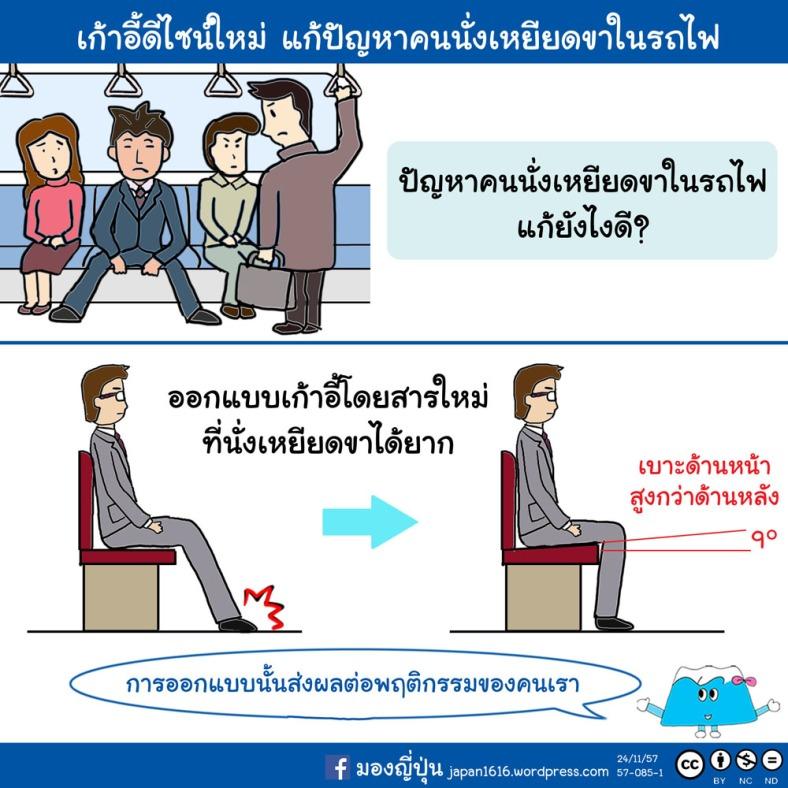 57-085 train seat design
