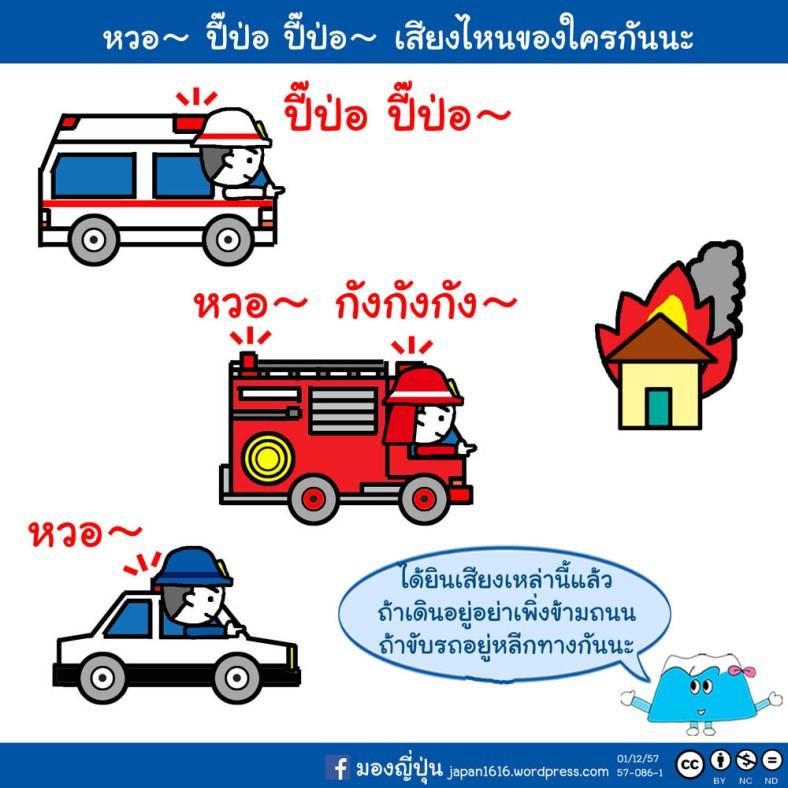 57-086 ambulance pumper patrol car siren