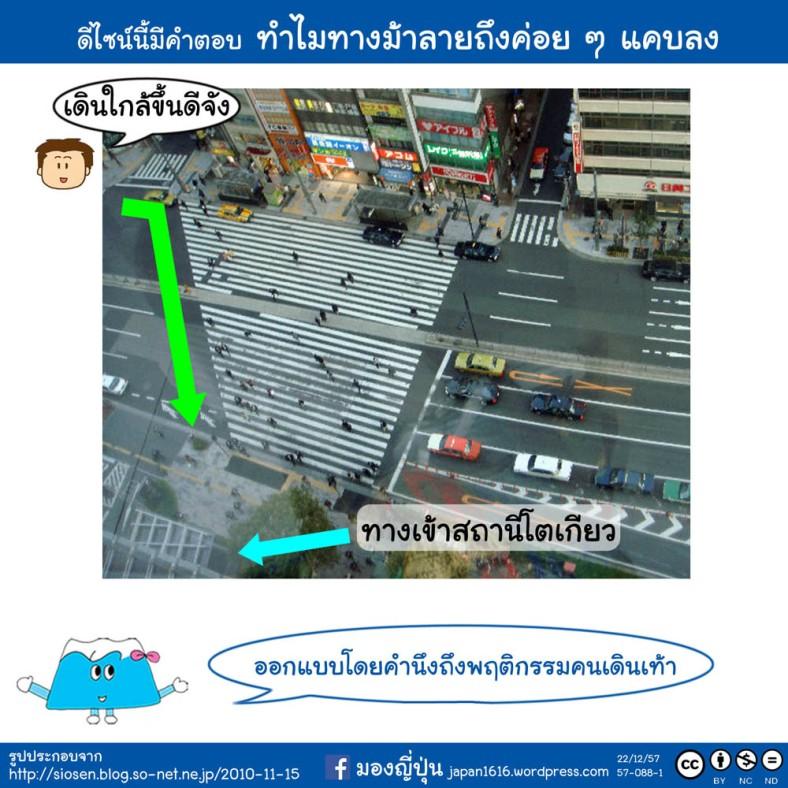 57-088 wide crossing tokyo yaesu north