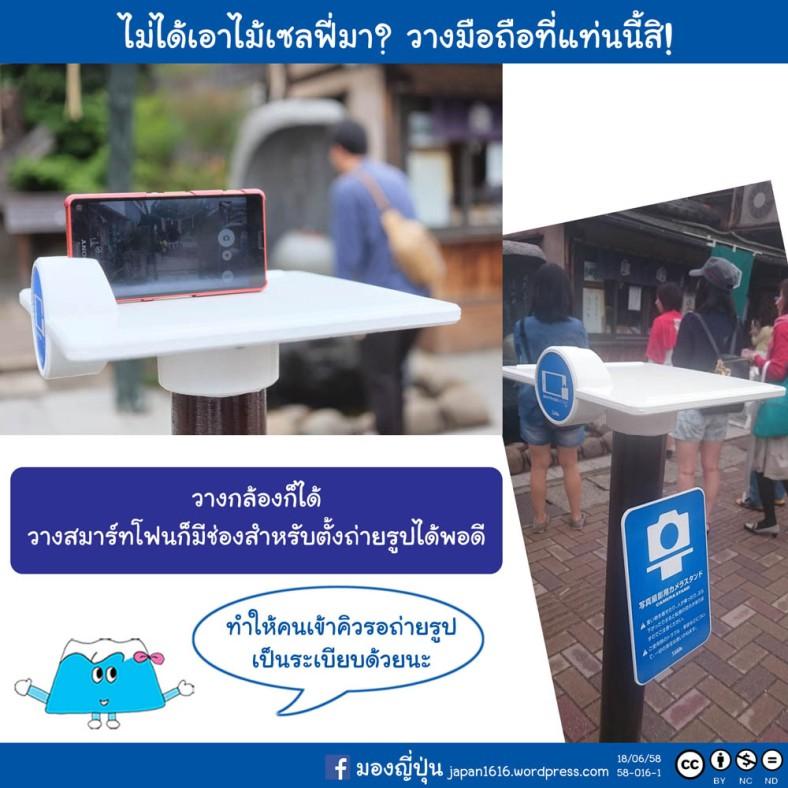58-016 smart phone camera stand