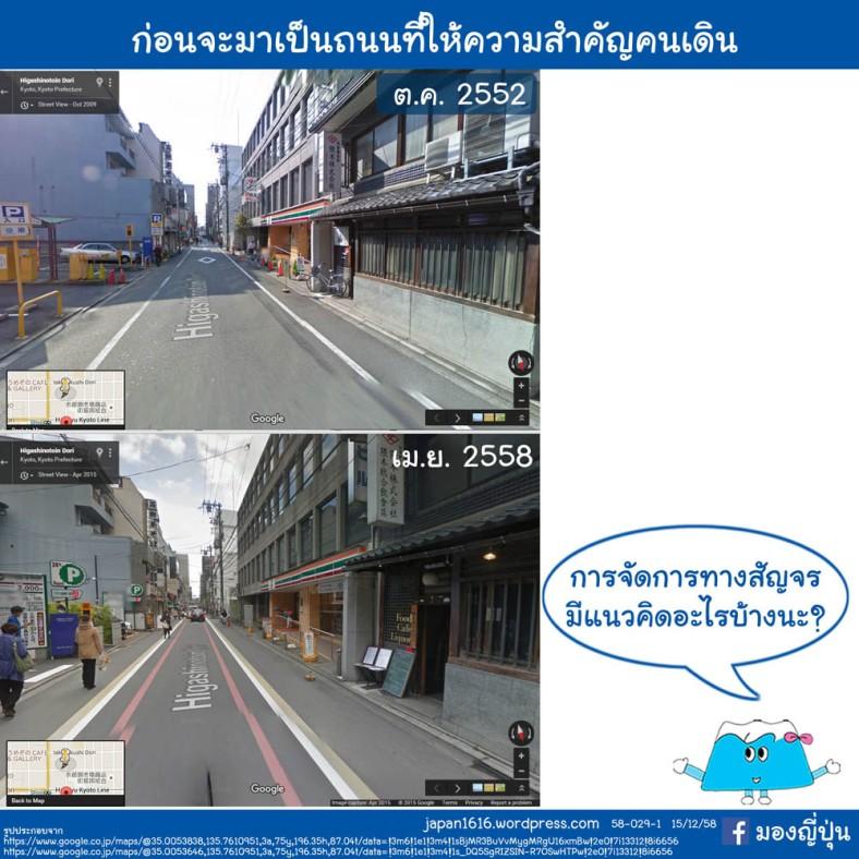 58-029 higashinotoin road past present