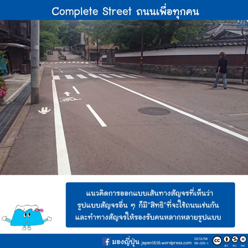 58-035 complete streets