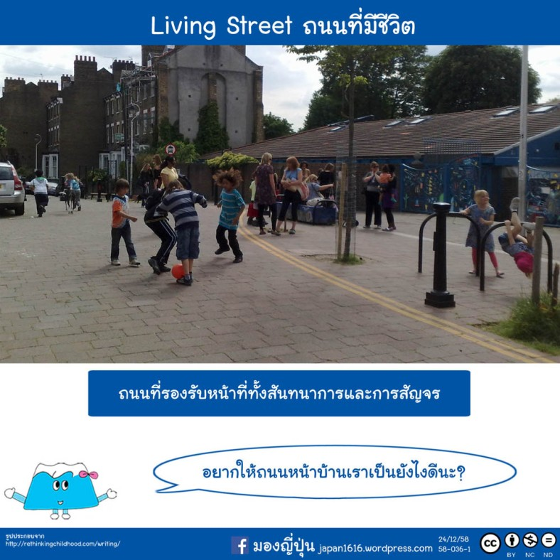 58-036 living streets