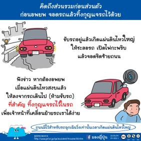 59-002 leave your car key when evacuate