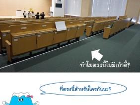 ที่นั่งสำหรับผู้พิการ