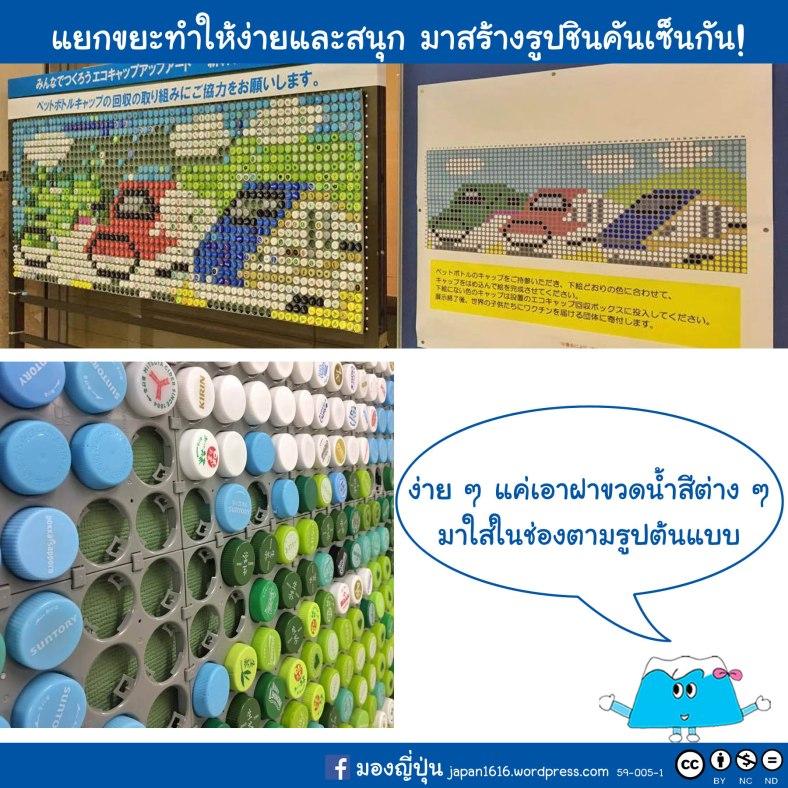 59-005 bottle cap recycle